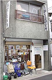 手書きの看板が浜田さんらしい「高齢生活研究所」。