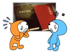 1975年に発覚した「部落地名総鑑」