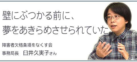 壁にぶつかる前に、夢をあきらめさせられていた 障害者欠格条項をなくす会 事務局長 臼井久実子さん