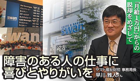 障害をもつ人の仕事に喜びとやりがいを。「月給1万円」からの脱却をめざして
