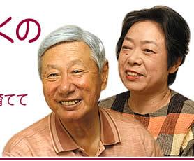 永井利夫さん・サヨコさん