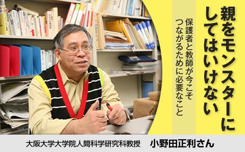 親を「モンスター」にしてはいけない 保護者と教師が今こそつながるために必要なこと 大阪大学大学院人間科学研究所 教育制度学研究室 小野田正利さん