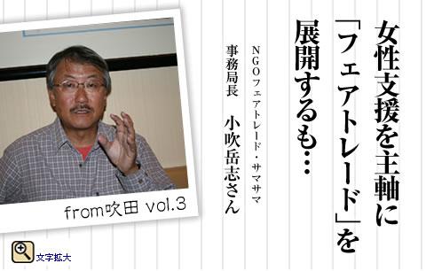 私がフェアトレードを始めたきっかけ NGOフェアトレード・サマサマ事務局長 小吹岳志