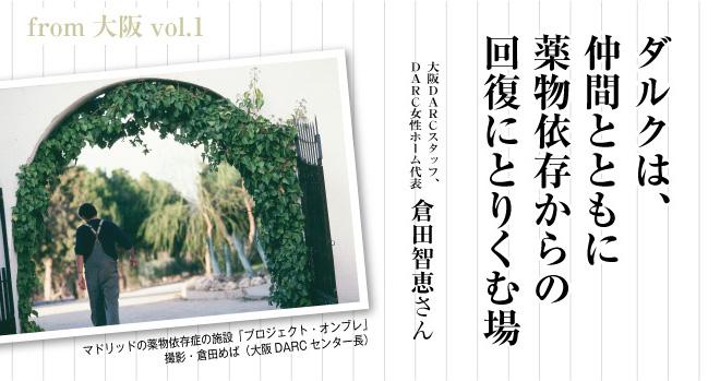 title_kurata.jpg