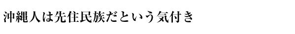 沖縄人は先住民族だという気付き