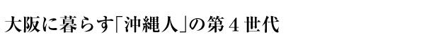 大阪に暮らす「沖縄人」の第4世代