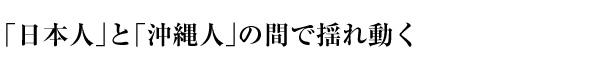 「日本人」と「沖縄人」の間で揺れ動く