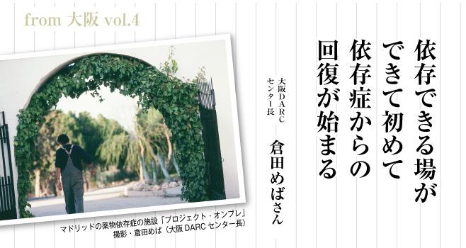 依存できる場ができて初めて依存症からの回復が始まる 大阪DARC センター長 倉田めばさん