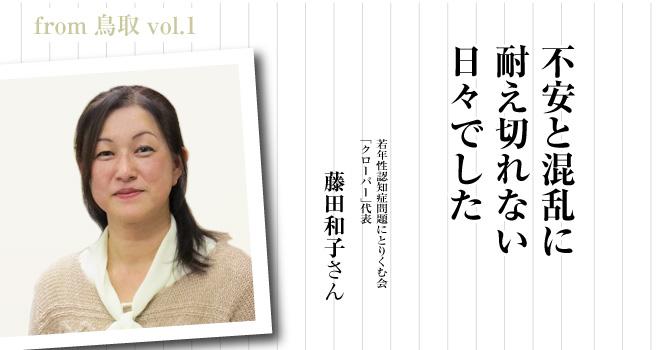 不安と混乱に耐え切れない日々でした 若年性認知症問題にとりくむ会「クローバー」代表 藤田和子さん