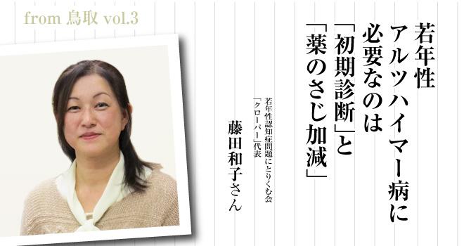 若年性アルツハイマー病に必要なのは「初期診断」と「薬のさじ加減」 若年性認知症問題にとりくむ会「クローバー」代表 藤田和子さん