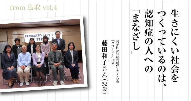 生きにくい社会をつくっているのは、認知症の人への「まなざし」 若年性認知症問題にとりくむ会「クローバー」代表 藤田和子さん