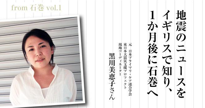 title_kurokawa1.jpg