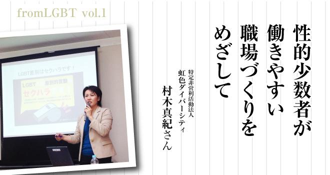 性的少数者が働きやすい職場づくりをめざして 特定非営利活動法人 虹色ダイバーシティ 村木真紀さん