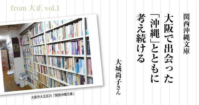 大阪で出会った「沖縄」とともに考え続ける 大阪大学大学院 大城尚子さん
