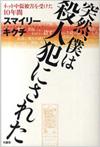 book_kikuchi.jpg