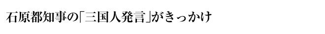石原都知事の「三国人発言」がきっかけ
