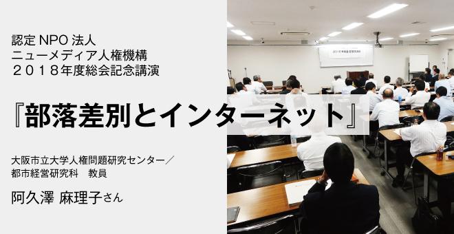 部落差別とインターネット 阿久澤麻理子さん