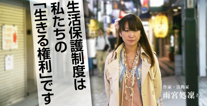 生活保護制度は私たちの「生きる権利」です 雨宮処凜さん