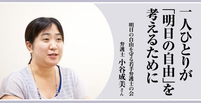 一人ひとりが「明日の自由」を考えるために 明日の自由を守る若手弁護士の会 小谷成美弁護士
