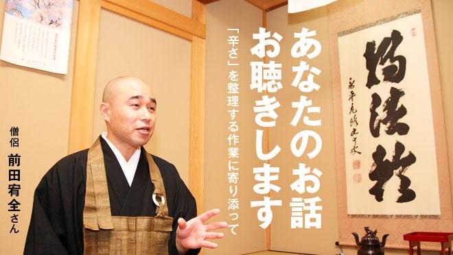 あなたのお話 お聴きします 「辛さ」を整理する作業に寄り添って 僧侶 前田宥全さん