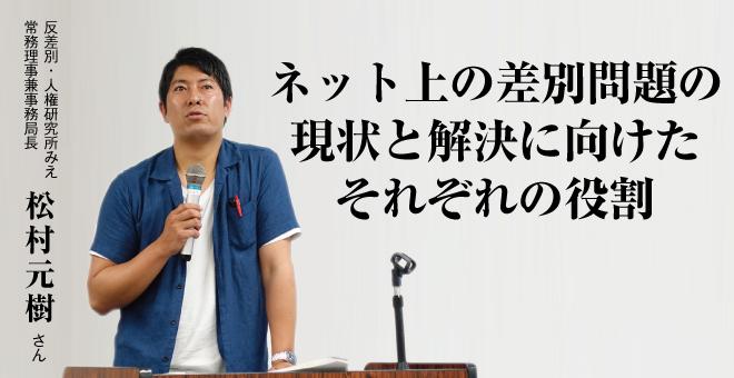 ネット上の差別問題の現状と解決に向けたそれぞれの役割 反差別・人権研究所みえ 松村元樹さん