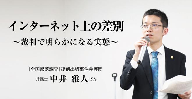 インターネット上の差別 裁判で明らかになる実態 弁護士 中井雅人さん