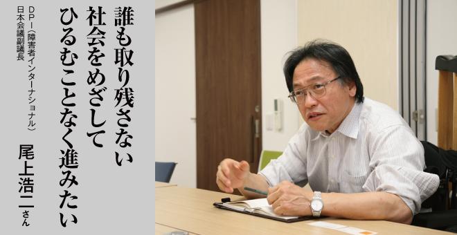 誰も取り残さない社会をめざして ひるむことなく進みたい DPI日本会議 尾上浩二さん