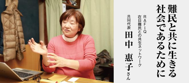 難民と共に生きる社会であるために RAFIQ 田中惠子さん