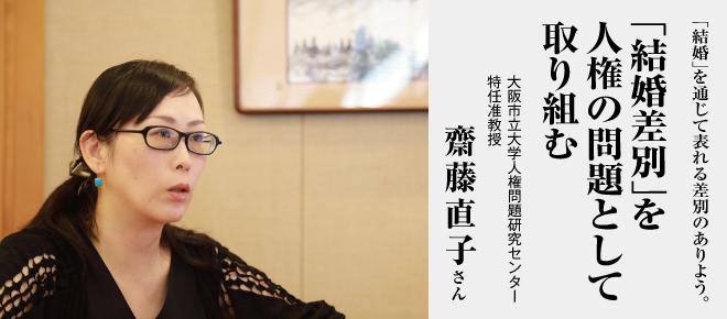 「結婚」を通じて表れる差別のありよう。「結婚差別」を人権の問題として取り組む 齋藤直子さん