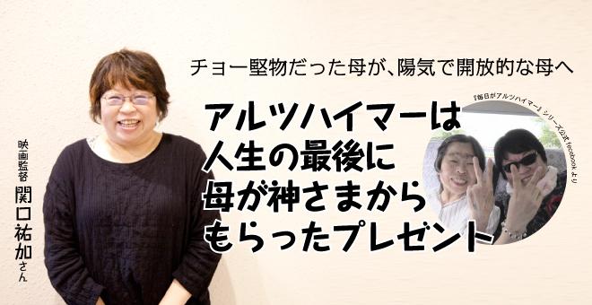 アルツハイマーは神さまのプレゼント 映画監督 関口祐加さん