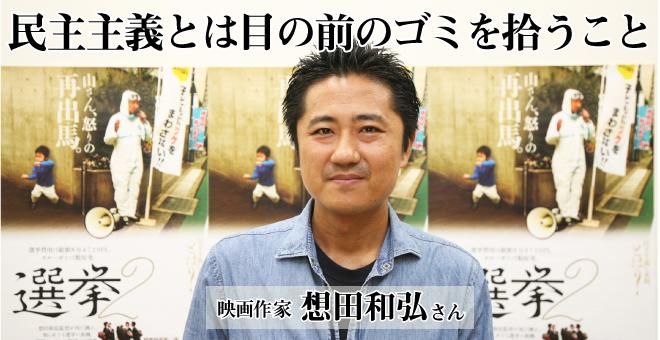民主主義とは目の前のゴミを拾うこと 映画作家 想田和弘さん