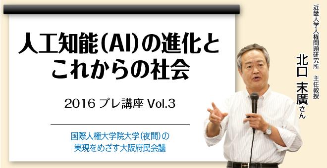 人工知能(AI)の進化とこれからの社会 近畿大学人権問題研究所 主任教授 北口 末廣さん