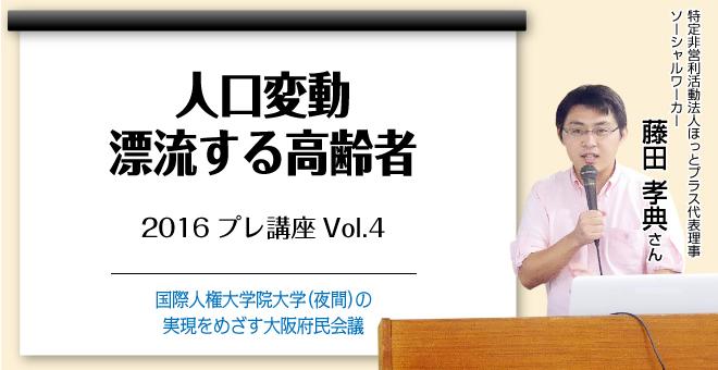 人口変動 漂流する高齢者 ほっとプラス 代表理事 ソーシャルワーカー 藤田 孝典さん