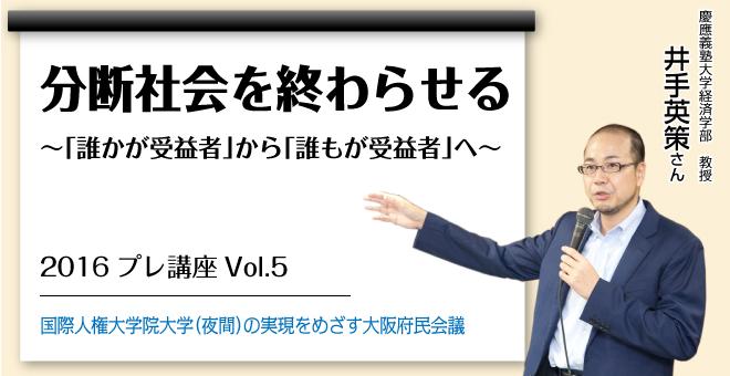 分断社会を終わらせる 慶應義塾大学経済学部教授 井手英策さん