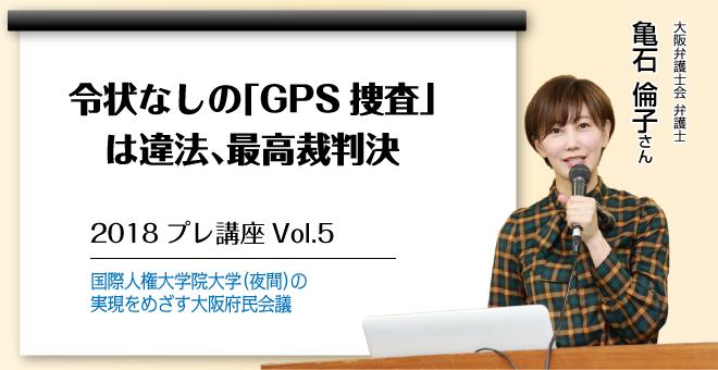 令状なしの「GPS捜査」は違法、最高裁判決 亀石倫子さん