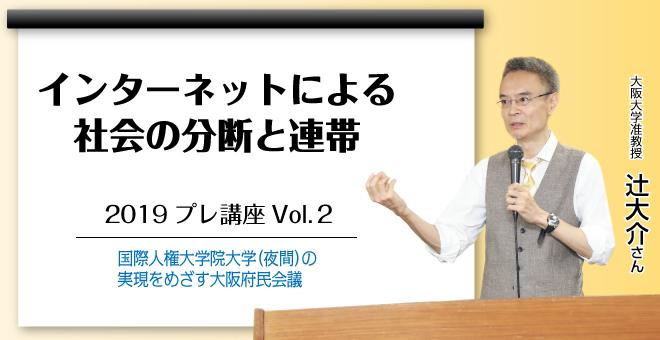 インターネットによる社会の分断と連帯 辻 大介さん
