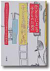 本「子どもによる子どものための子どもの権利条約」
