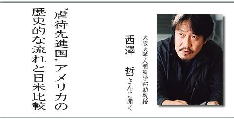 虐待日米比較 大阪大学 西澤哲さんに聞く