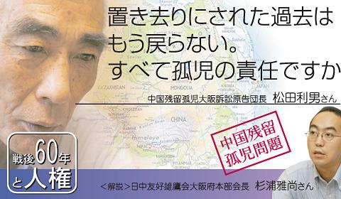 置き去りにされた過去はもう戻らない。すべて孤児の責任ですか。中国残留孤児孤児大阪訴訟原告団長 松田利夫さん