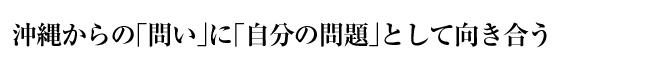 沖縄からの「問い」に「自分の問題」として向き合う