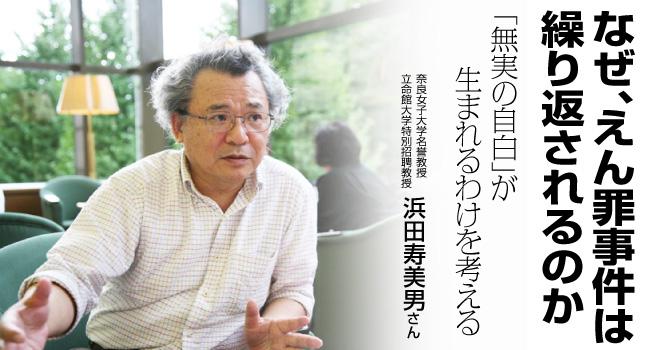 title_hamada.jpg