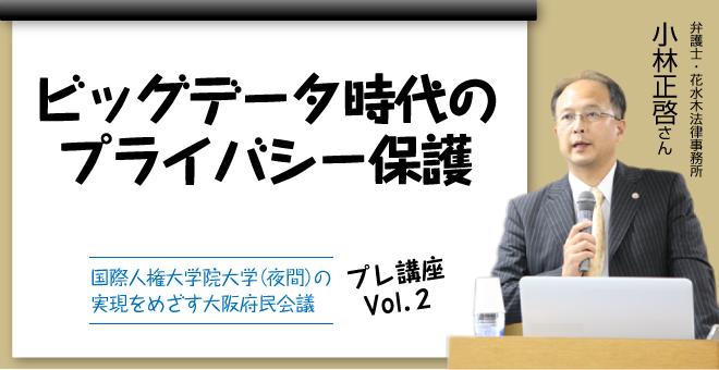 ビッグデータ時代のプライバシー保護 弁護士/花水木法律事務所 小林正啓さん