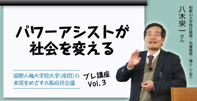 パワーアシストが社会を変える 和歌山大学特任教授/名誉教授/博士(工学) 八木栄一さん