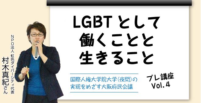LGBTとして働くことと生きること 特定非営利活動法人虹色ダイバーシティ 代表  村木真紀さん