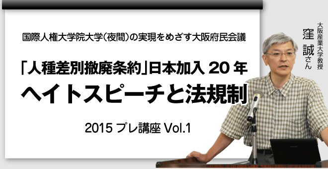 「人種差別撤廃条約」日本加入20年 ヘイトスピーチと法規制 大阪産業大学教授 窪 誠さん