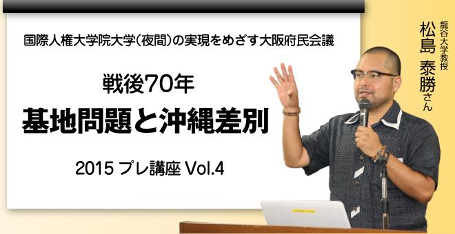 基地問題と沖縄差別 龍谷大学教授 松島 泰勝さん