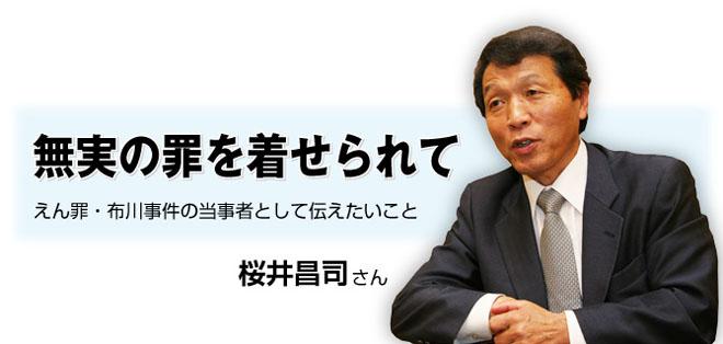 title_sakurai3.jpg