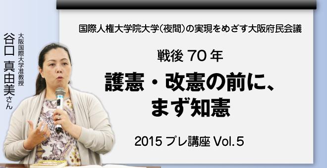 護憲・改憲の前に、まず知憲 大阪国際大学准教授 谷口 真由美さん