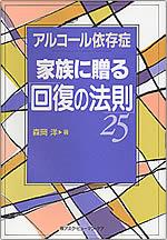 「夫の集い」でテキストとして使われている森岡洋著『アルコール依存症 家族に贈る回復の法則25(アスク・ヒューマン・ケア)