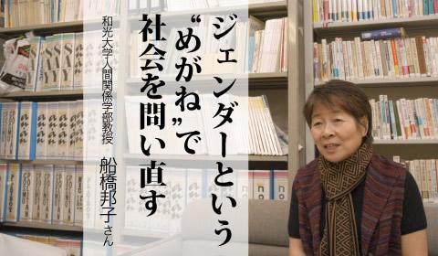 """ジェンダーという""""めがね""""で社会を問い直す。和光大学人間関係学部教授 船橋邦子さん"""